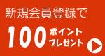 e-割り箸.COMの会員登録