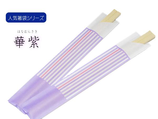 箸袋入り割り箸(華紫部分)