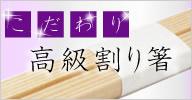 高級割り箸