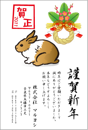 e-割り箸.COM年賀画像